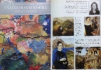 2003 - Publication in the Catalog 'Artists of Kyiv' , Ukraine
